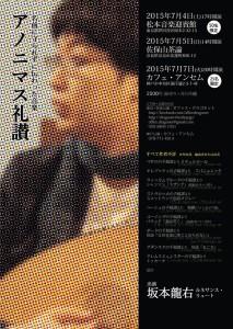 sakamoto-anon1