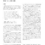 NewsLetter27-1
