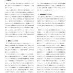 NewsLetter28-2