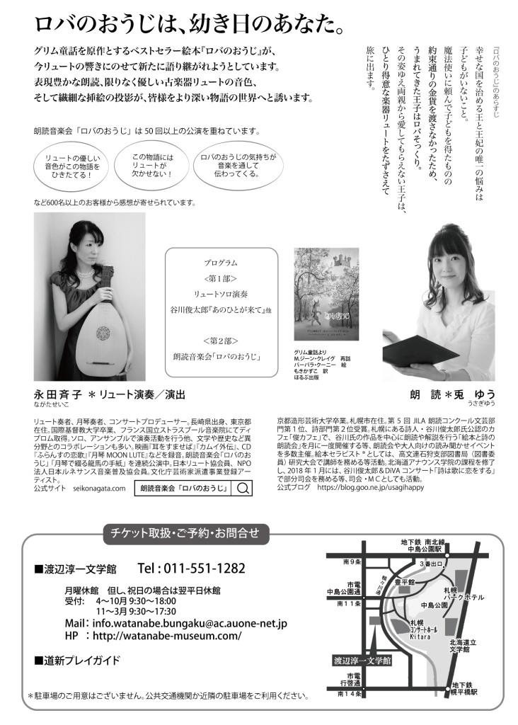 20190616ロバのおうじ渡辺淳一文学館チラシ裏web