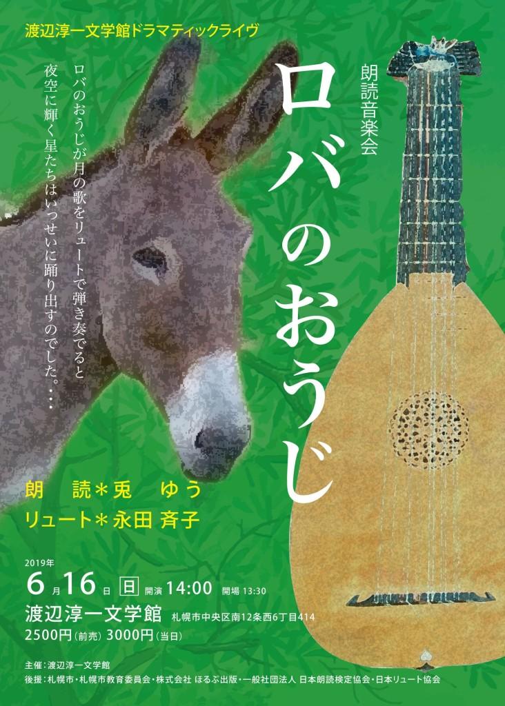 20190616ロバのおうじ渡辺淳一文学館チラシ表web2