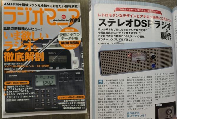 ラジオマニア2020